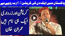 Nawaz Sharif is deceiving people - Imran Khan Addressed a Rally in Sehwan