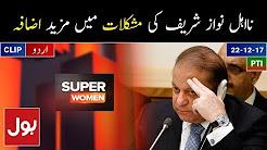 Nawaz Sharif is Kick out from Pakistan's politics, Shaukat Yousafzai - Super Women