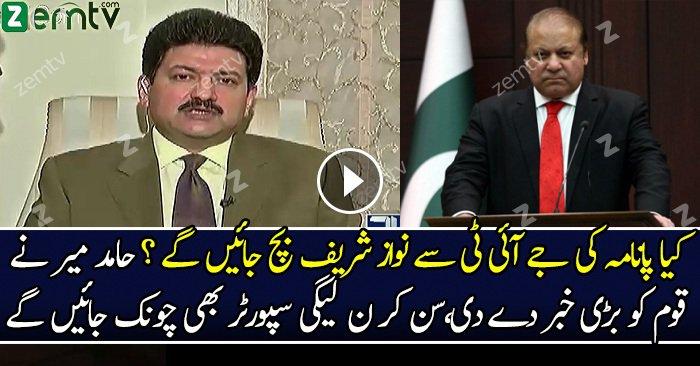 Nawaz Sharif JIT Se Bach Jayeen Ge...?
