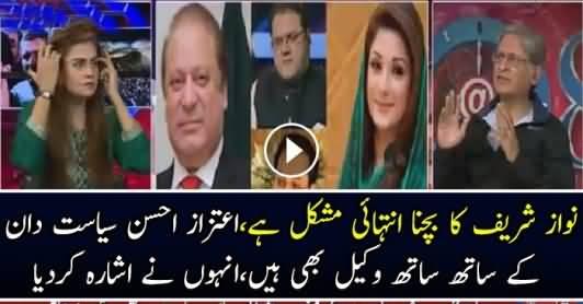 Nawaz Sharif Ka Bachna Mushkil Hai..?? Aitzaz Ahsan Reveals