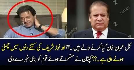 Nawaz Sharif Kab Disqualify Hongeh..?