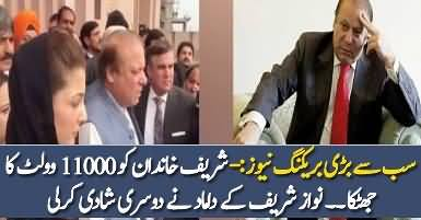 Nawaz Sharif Kay Damad Ne Dosri Shadi Karli