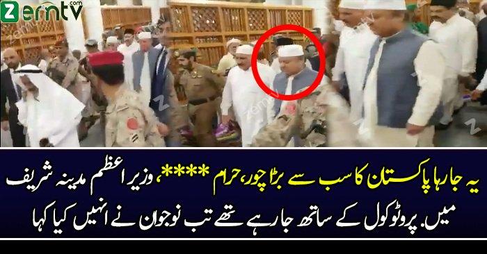 Nawaz Sharif Ke Saath Madina Shareef Main Dekhen Kia Hua