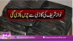 Nawaz Sharif ki Gaari se Charas Baramad
