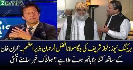 Nawaz Sharif Ki Jaga Molana Fazal-ur-Rehman PM Banne Wale Hain..?