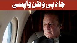 Nawaz Sharif Ki Jald Hi Watan Wapsi - Headlines 12 PM