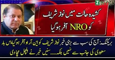 Nawaz Sharif Ko NRO Offer Hogaya
