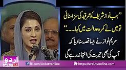 Nawaz Sharif ko Umer Qaid ki saza - Read In Urdu