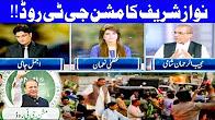Nawaz Sharif Mission GT Road - Special Transmission - 9 Aug 2017 - Dunya News