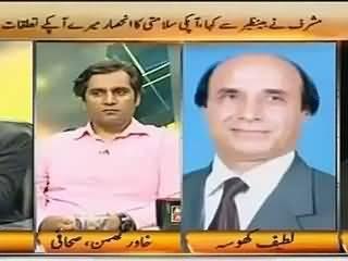 Nawaz Sharif ne Apne