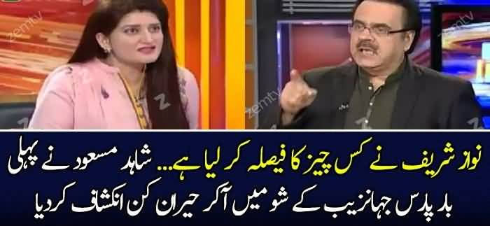 Nawaz Sharif Ne Kia Faisla Kia Hai?