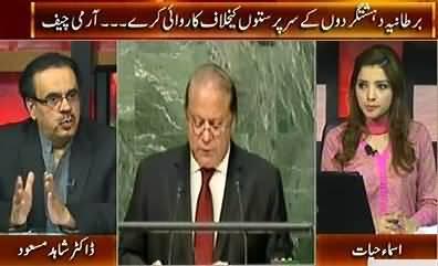 Nawaz Sharif ne takreer ko aen wakt per dheema kardiya - Dr.Shahid Masood