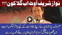 Nawaz Sharif Out Aab Agla Kon? - Imran Khan
