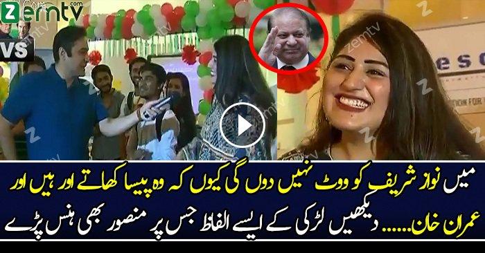 Nawaz Sharif Paisay Khatay Hain