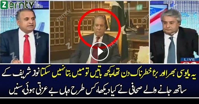 Nawaz Sharif Pakistan Say Saudi Arab Kay Liye Rawan Hoye TU Plane May 2.5 Hour Tak Debate Ki Taiyar Karai Ja Rahi Thi.. Rauf Klasra