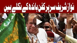 Nawaz Sharif Rally is on His Way To GT Road - Express News live Pakistan