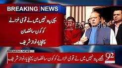 Nawaz Sharif talks to media outside Accountability Court