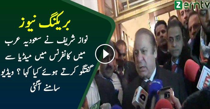 Nawaz Sharif Talks With In Saudia Arabia