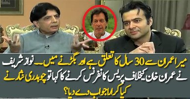 Nawaz Sharif Told Me To Do Press Conference Against Imran Khan