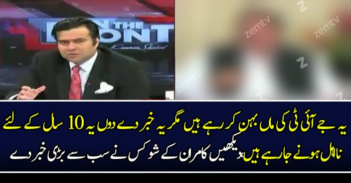 Nawaz Sharif Will Be Disqualify For 10 Years.?