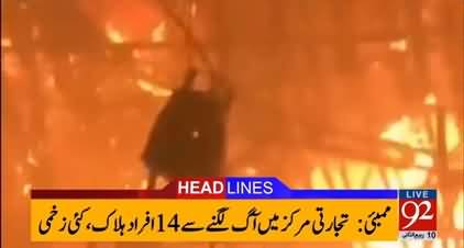 News Headlines 06:00 AM - 29 December 2017 - on 92