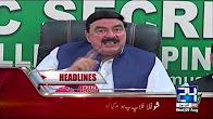 News Headlines - 5:00 PM - 9 August 2017 - 24 News HD