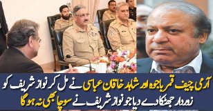 NSC Rejects Nawaz Sharif's 'Mumbai attacks' Statement