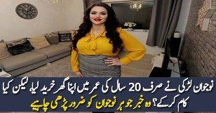 Nujawan Larki Ne 20 Saal Ki Umar Main Apna Ghar Khareed Liya