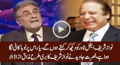 Nusrat Javed Making Fun of Nawaz Sharif And Shahbaz Sharif