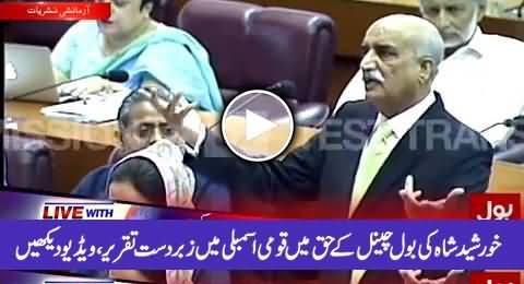 Opposition Leader Khursheed Shah Speech in National Assembly in Favor of BOL Tv