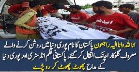 Pakistan Ka Naam Roshan Karne Wale Gulukaar Inteqal Kar Gaye