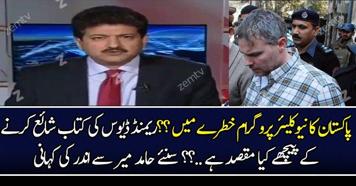 Pakistan Ka Nuclear Program Almi Taqaton Kay Liye Bohat Bara Masla Hai - Hamid Mir