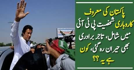 Pakistan Ki Maroof Qarobari Shakhsiat Ka PTI Main Shamoliat Ka Faisla
