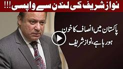 Pakistan Main Insaf Nahi Kiya Jata - Headlines and Bulletin