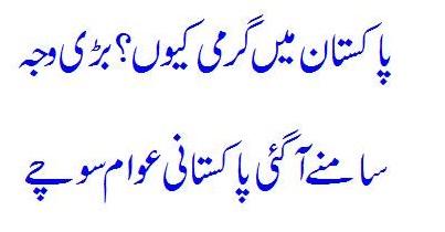 Pakistan Mein Itni Garmi Kiyon?