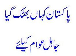 Pakistan Mein Itni Ghurbat Kiyon?