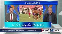 Pakistan mein khel ka bura haal kyu hai? Janie Saeed Qazi se