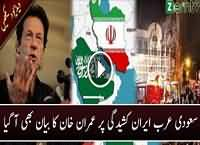 Pakistan must mediate between brother islamic countries Saudi Arabia & Iran: Chairman PTI Imran Khan
