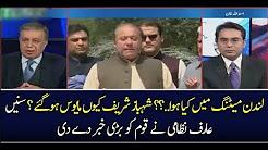 Pakistan News Live Today 2017 - London Meeting Mein Kia Hua Arif Nizami telling