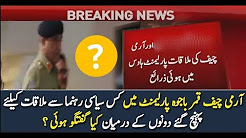 Pakistan News Live Today 2017 Meeting With Leader