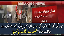 Pakistan News Live Today 2017 NAB Officials Meeting Which Party Leaders In London