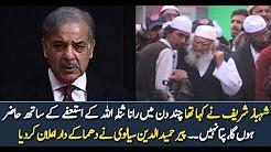 Pakistan News Live Today 2017 - Peer Hamiduddin Sialvi Telling Inside Story
