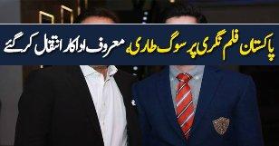 Pakistani Actor Passed Away - Sad News