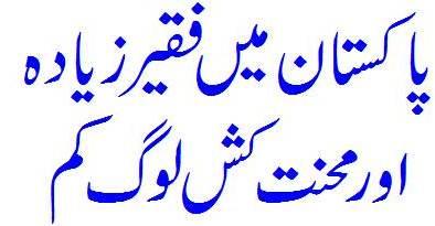 Pakistani Faqeer Aur Mehnat Kash Log
