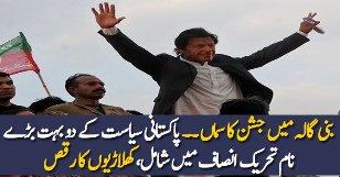 Pakistani Siasat Kay Do Bare Naam PTI Main Shamil
