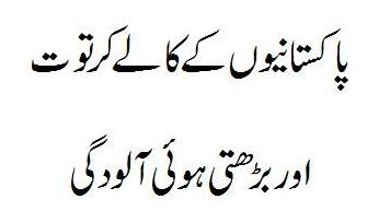 Pakistaniyon Ki Jahaalat Aur Fazool Kharchi