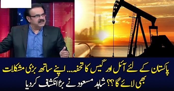 Pakstan Kay Liye Oil Aur Gas Ka Tohfa Apnay Sath Bari Mushkilat Bhi Laye Ga.. Dr Shahid Masood