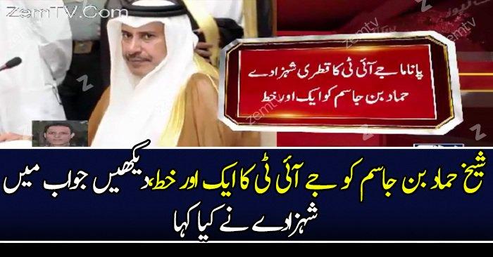 Panama JIT… JIT sends Another letter to Qatari prince