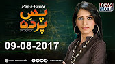 Pas e Parda - GTRoadRally - PMLN Power Show - Nawaz Sharif  9-Aug-2017