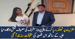 Pervez Musharaf Ki Mia Khalifa Kaysath Tasveer Ki Haqeeqat Samne Aagai